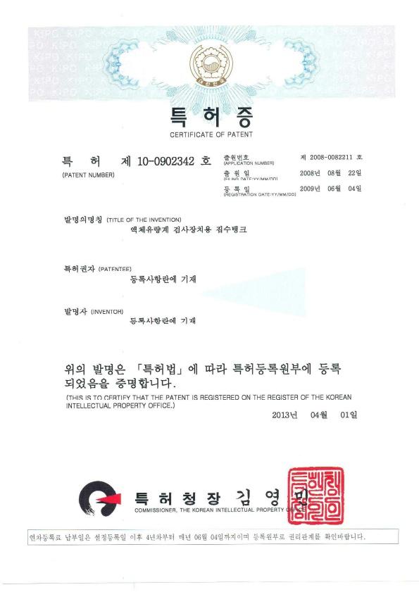 특허증 액체유량계